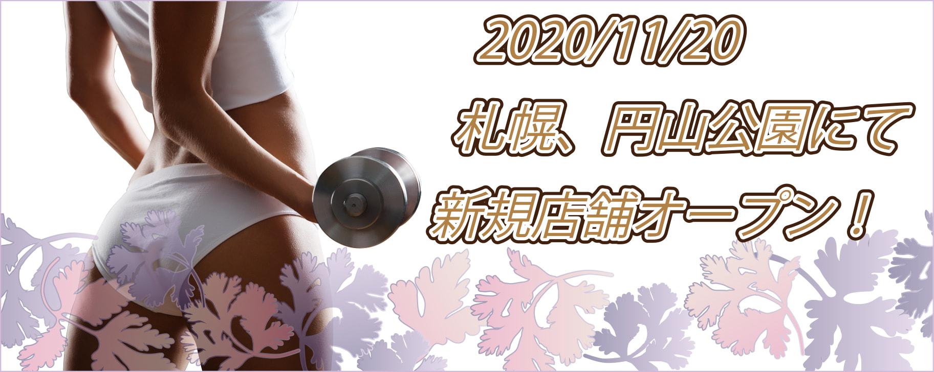 札幌、円山公園店グランドオープン!