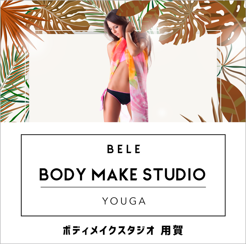 BELE ODY MAKE STUDIO ベーレ ボディメイクスタジオ 用賀店
